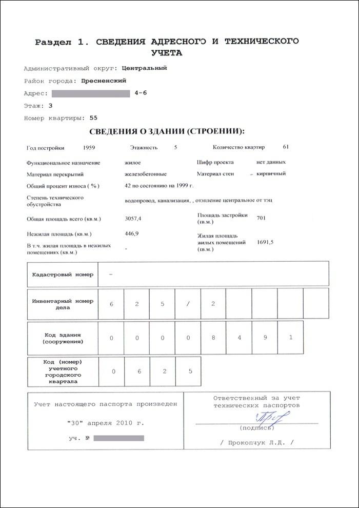 паспорт на компьютер образец